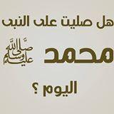 أبناء وبنات النبي صلى الله عليه وسلم