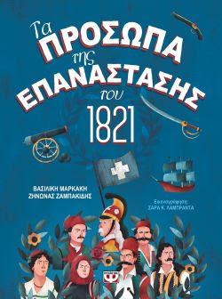 ΤΑ ΠΡΟΣΩΠΑ ΤΗΣ ΕΠΑΝΑΣΤΑΣΗΣ ΤΟΥ 1821