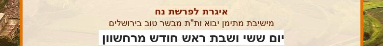 """איגרת לפרשת נחמישיבת מתימן יבוא ות""""ת מבשר טוב בירושלים יום ששי ושבת ראש חודש מרחשוון"""