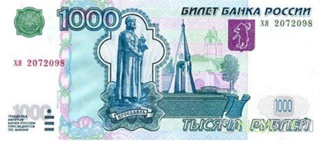 http://cn15.nevsedoma.com.ua/photo/15/1521/123_files/1323166887--1000-rubley.jpg