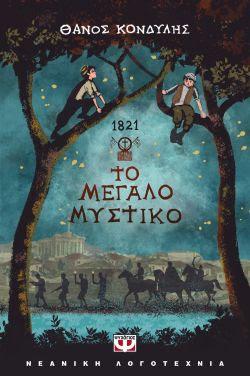 1821. ΤΟ ΜΕΓΑΛΟ ΜΥΣΤΙΚΟ