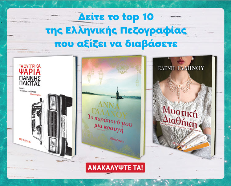 top 10 βιβλία