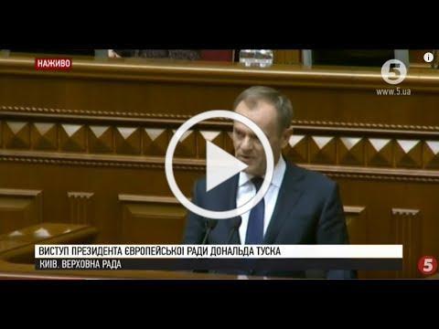 Президент Євроради Туск: