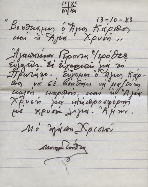 6427 - Ανέκδοτη επιστολή του αγίου Παϊσίου προς τον Γέροντα Ιερόθεο τον Καρεώτη - Φωτογραφία 2