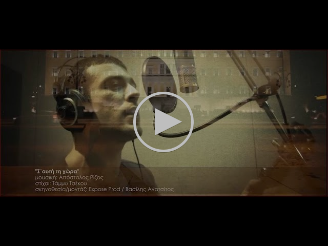 """Απόστολος Ρίζος - """"Σ΄αυτή τη χώρα"""" / official video clip (ΝΕΟ ΤΡΑΓΟΥΔΙ 2015)"""