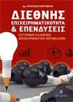 Διεθνής Επιχειρηματικότητα και Επενδύσεις: Σύγχρονο Ελληνικό Επιχειρηματικό Περιβάλλον