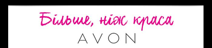 Avon – Більше, ніж краса
