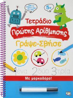 ΤΕΤΡΑΔΙΟ ΠΡΩΤΗΣ ΑΡΙΘΜΗΣΗΣ ΓΡΑΨΕ-ΣΒΗΣΕ