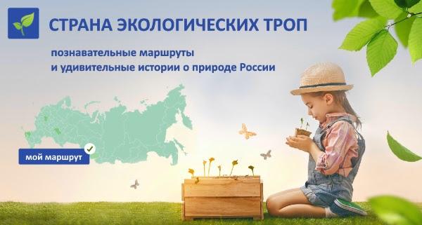 «Страна экологических троп» – познавательные маршруты и удивительные истории о природе России. Добавляйте свои истории, становитесь участниками конкурсов