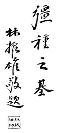 """""""太極拳"""" 李先 五 (1933) - callig 7"""