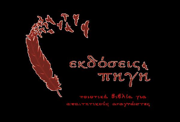 Παρουσίαση Βιβλίου   Νίκη Ταγκάλου Ποίηση   Εκδόσεις Πηγή