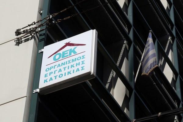 ΟΑΕΔ: Σε λειτουργία η εφαρμογή για τα δάνεια ΟΕΚ - Με κωδικούς taxisnet οι αιτήσεις