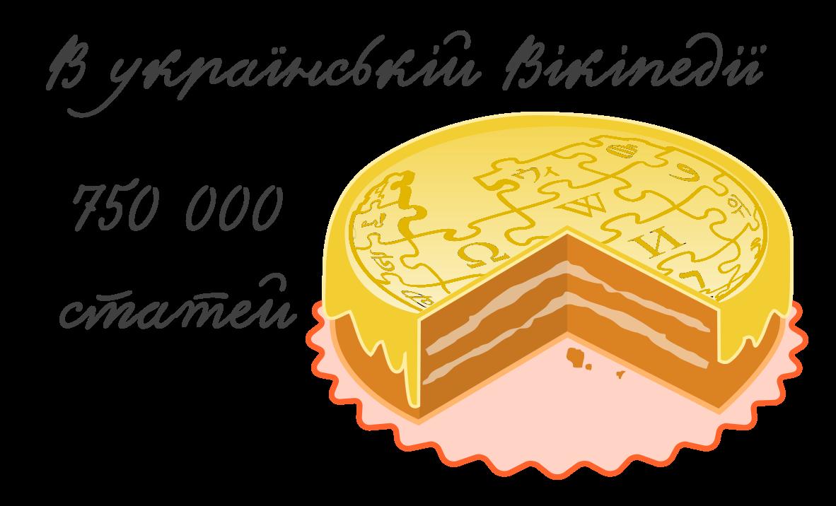В українській Вікіпедії 750 000 статей