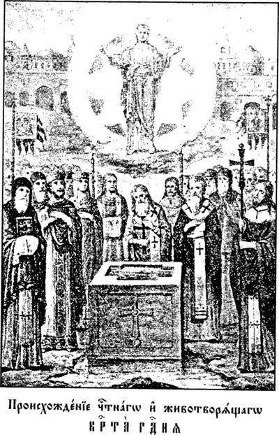 Происхождение Честнаго и Животворящего Креста Господня