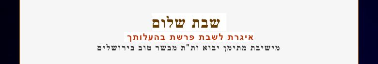 """שבת שלום איגרת לשבת פרשת בהעלותךמישיבת מתימן יבוא ות""""ת מבשר טוב בירושלים"""