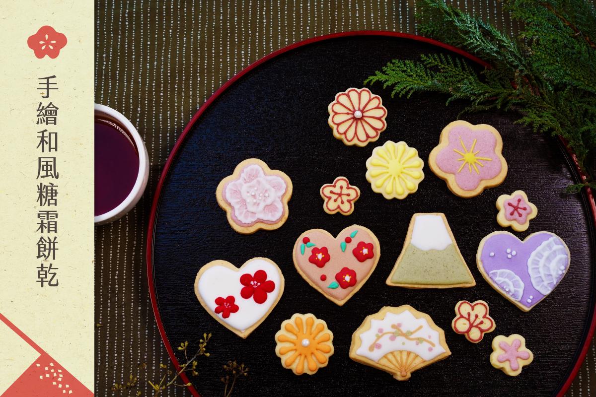 手繪和風糖霜餅乾