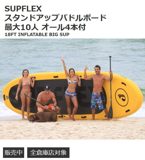 18FT INFLATABLE BIG SUP