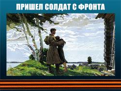 5107871_PRIShEL_SOLDAT_S_FRONTA (250x188, 101Kb)