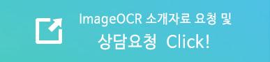 ImageOCR 상담요청 클릭하세요.