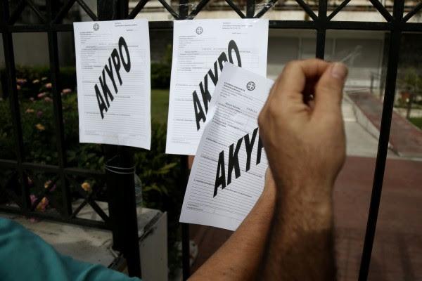 Απεργία - αποχή από την αξιολόγηση στο Δημόσιο