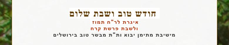 """חודש טוב ושבת שלום איגרת לר""""ח תמוזולשבת פרשת קרחמישיבת מתימן יבוא ות""""ת מבשר טוב בירושלים"""