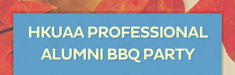 HKUAA PROFESSIONAL ALUMNI BBQ PARTY