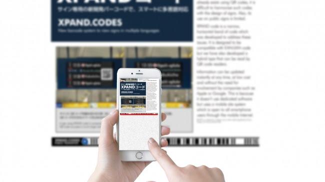 展示パネルのXPANDコード読取りイメージ