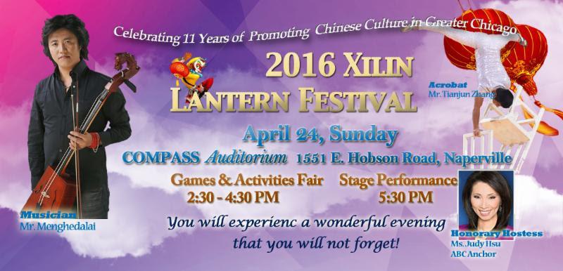 2016 Lantern Festival Promo