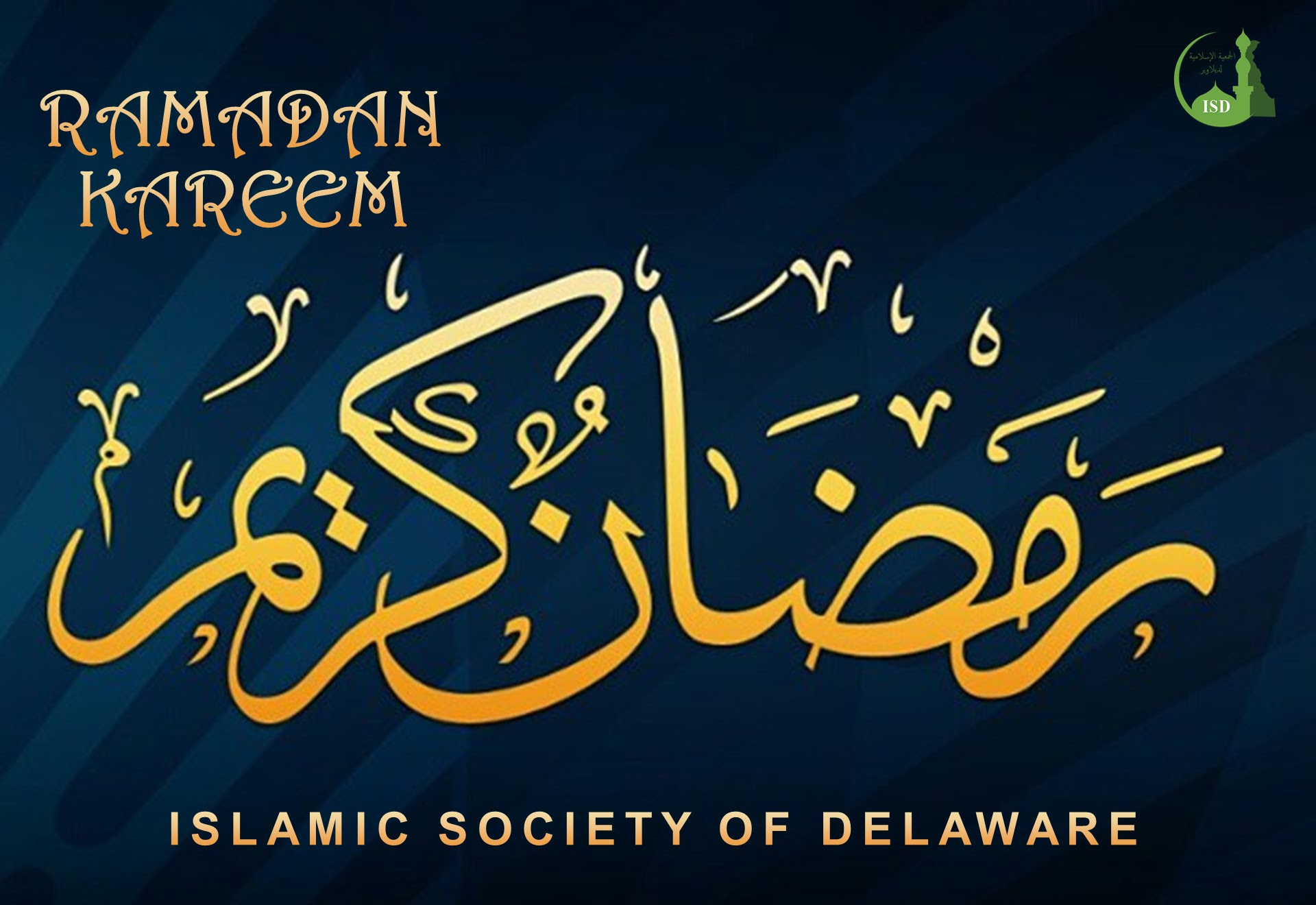 RamadanKarimISD2017