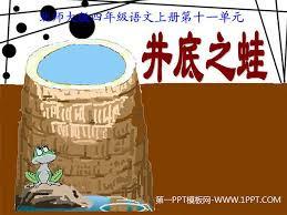 Image result for 井底之蛙