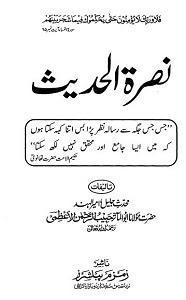 Nusrat ul Hadith By Maulana Fazlur Rahman Azmi نصرۃ الحدیث