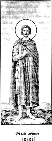 Святый мученик Акакий