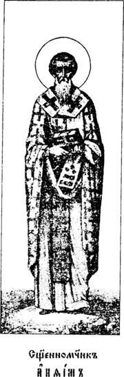 Священномученик Анфим
