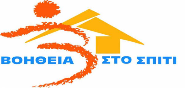 Βοήθεια στο σπίτι: Εγκρίθηκε κονδύλι 18 εκατ. ευρώ για την πρώτη δόση - Προχωρούν κανονικά οι 3250 μόνιμες προσλήψεις