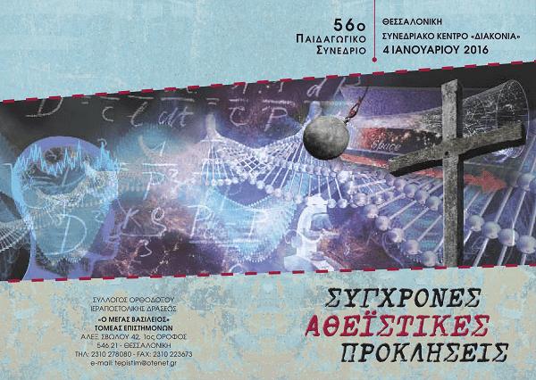 56o paidagwgiko synedrio thes           prosklhsh 03