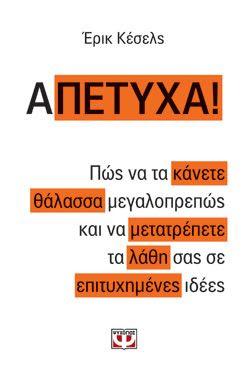 Α-ΠΕΤΥΧΑ! - ΕΡΙΚ ΚΕΣΕΛΣ