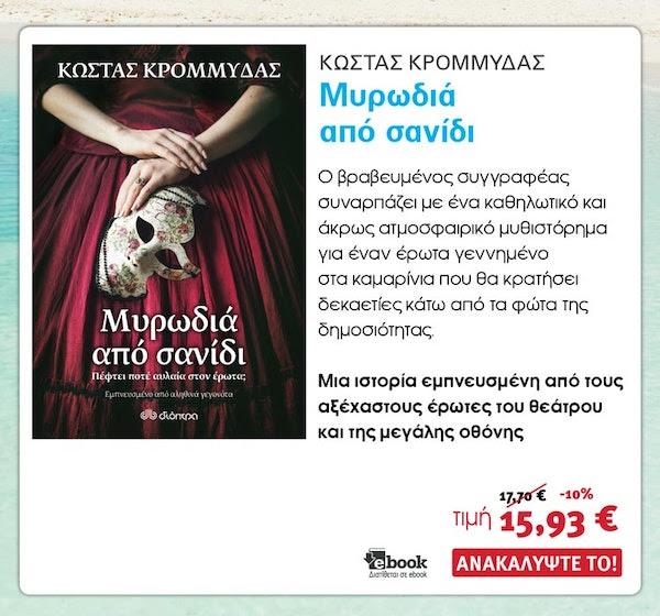 Ελληνική πεζογραφία, Κώστας Κρομμύδας, Κώστας Κρομμύδας