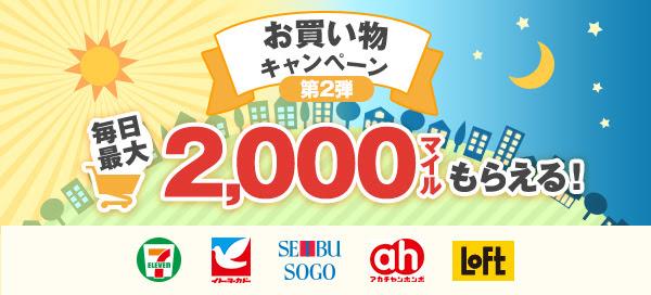 お買い物キャンペーン第2弾 毎日最大2,000マイルもらえる!
