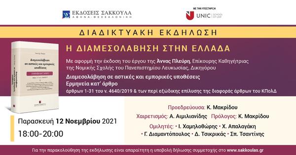 Διαδικτυακή εκδήλωση: Η Διαμεσολάβηση στην Ελλάδα