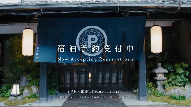 実際の宿泊希望者を募集。 日産グローバル本社ギャラリーでもスリッパを展示いたします。