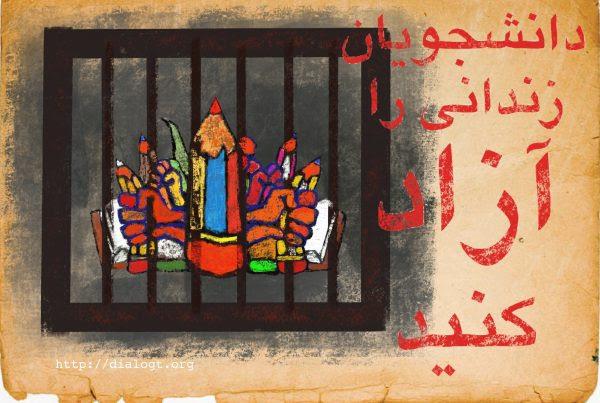 دانشجویان زندانی را آزاد کنید