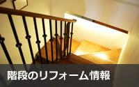 階段のリフォーム情報
