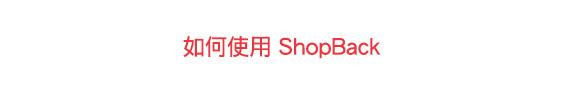 如何使用ShopBack