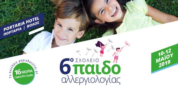 6ο Σχολείο Παιδοαλλεργιολογίας