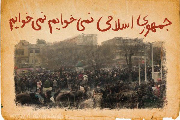 جمهوری اسلامی نمی خوایم، نمی خوایم