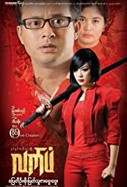 Image result for lat pan myanmar movie summary