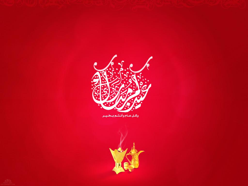 احلى بطاقات تهنئة عيد الفطر المبارك 2019 صور العيد وكروت