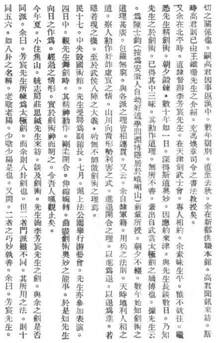 """""""拳術 述 聞"""" 孫祿堂 (1929) - pag 2"""