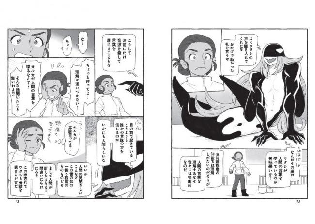 マダカン著『モルトバール』(ぴあ)