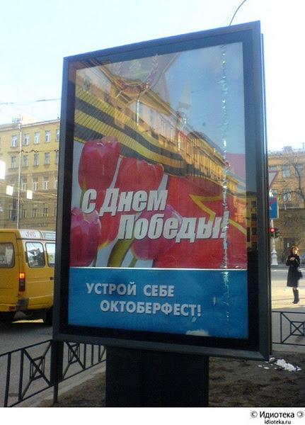 «Что русскому хорошо...»